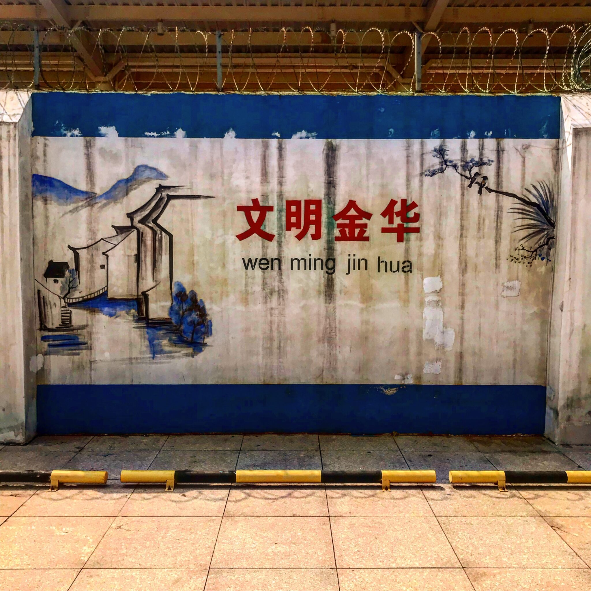 blue and white welcome sign in Jin Hua china